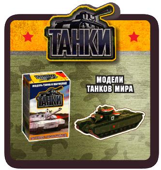 tanki