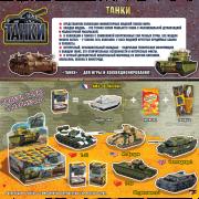 tankiopis